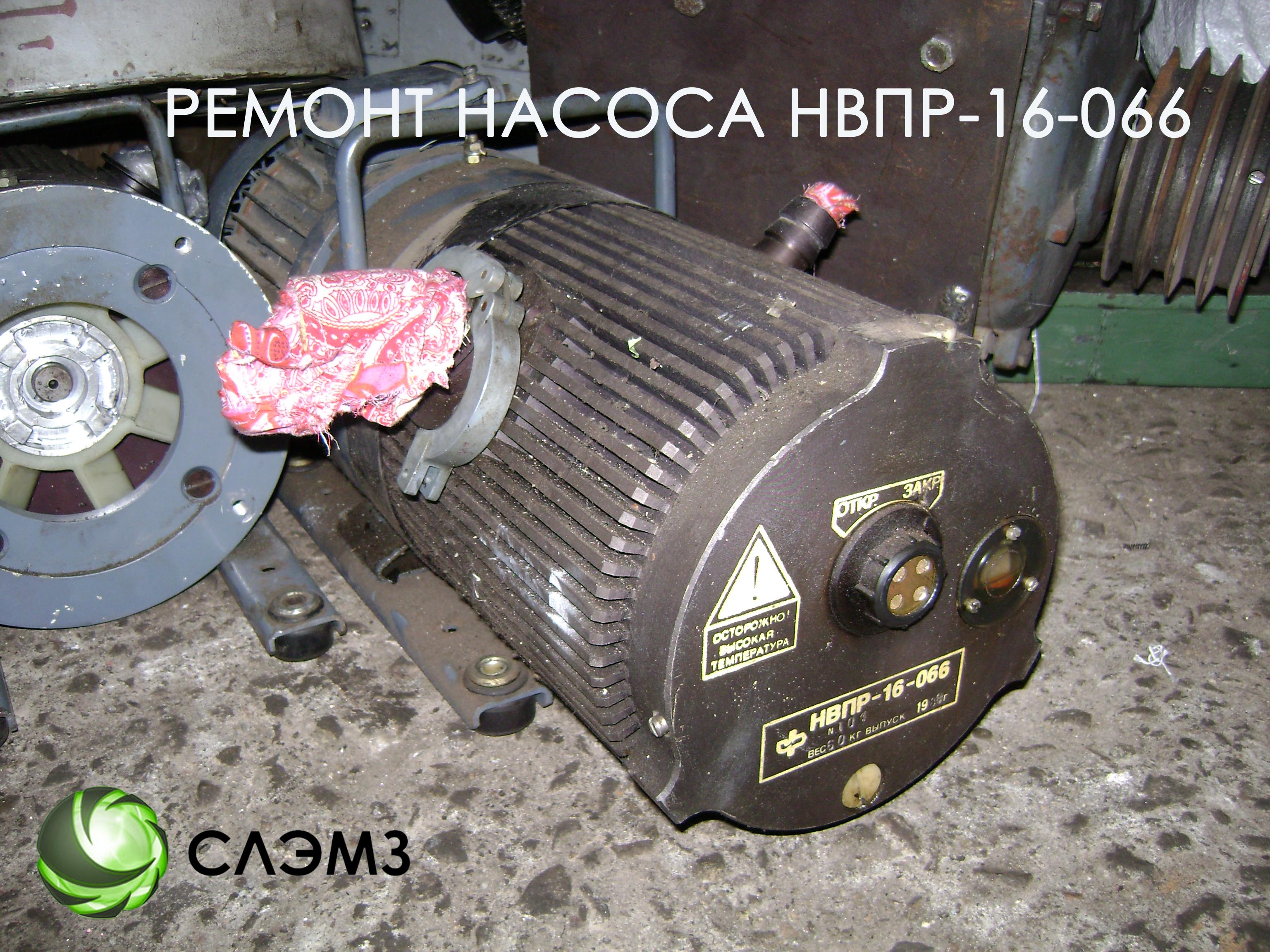 нвпр-16-066 схема подключения